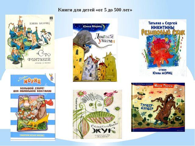 Книги для детей «от 5 до 500 лет»
