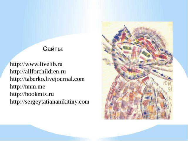 Сайты: http://www.livelib.ru http://allforchildren.ru http://taberko.livejour...
