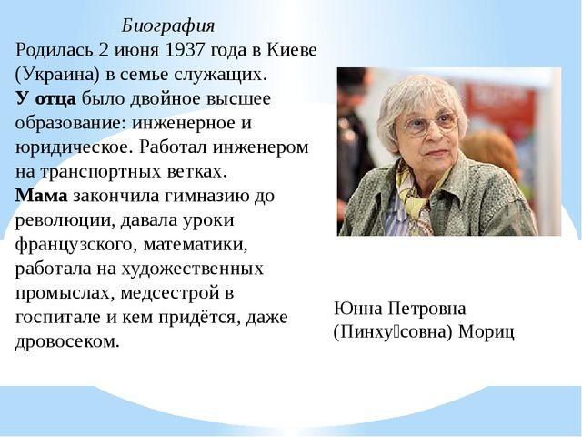 Биография Родилась 2 июня 1937 года в Киеве (Украина) в семье служащих. У отц...
