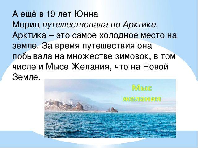 А ещё в 19 лет Юнна Морицпутешествовала по Арктике. Арктика – это самое холо...