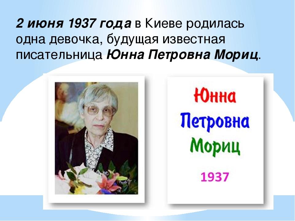 2 июня 1937 годав Киеве родилась одна девочка, будущая известная писательниц...
