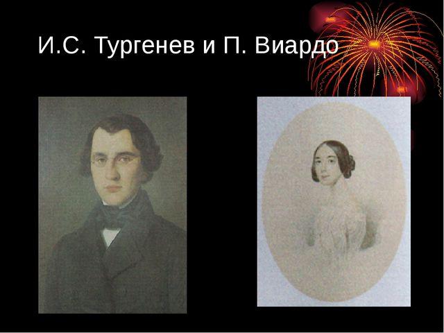 И.С. Тургенев и П. Виардо