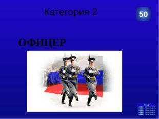 Категория 5 Говорят он – находка для шпиона. А) дезертир. Б) болтун. В) преда