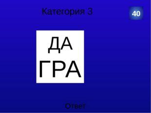 Категория 3 ФОРМА 50 Категория Ваш ответ
