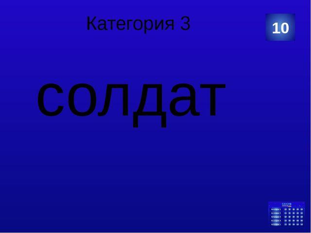 Категория 5 Закончите высказывание Кутузова: « С потерей Москвы…» А) проигран...