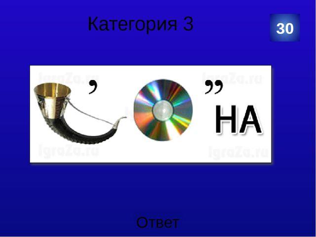 Категория 3 награда 40 Категория Ваш ответ