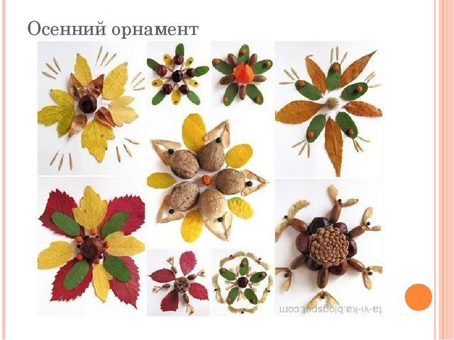 Осенний орнамент