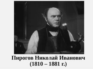 Пирогов Николай Иванович (1810 – 1881 г.)