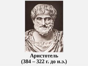 Аристотель (384 – 322 г. до н.э.)