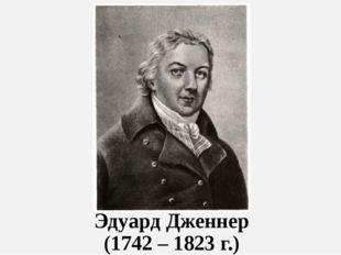 Эдуард Дженнер (1742 – 1823 г.)