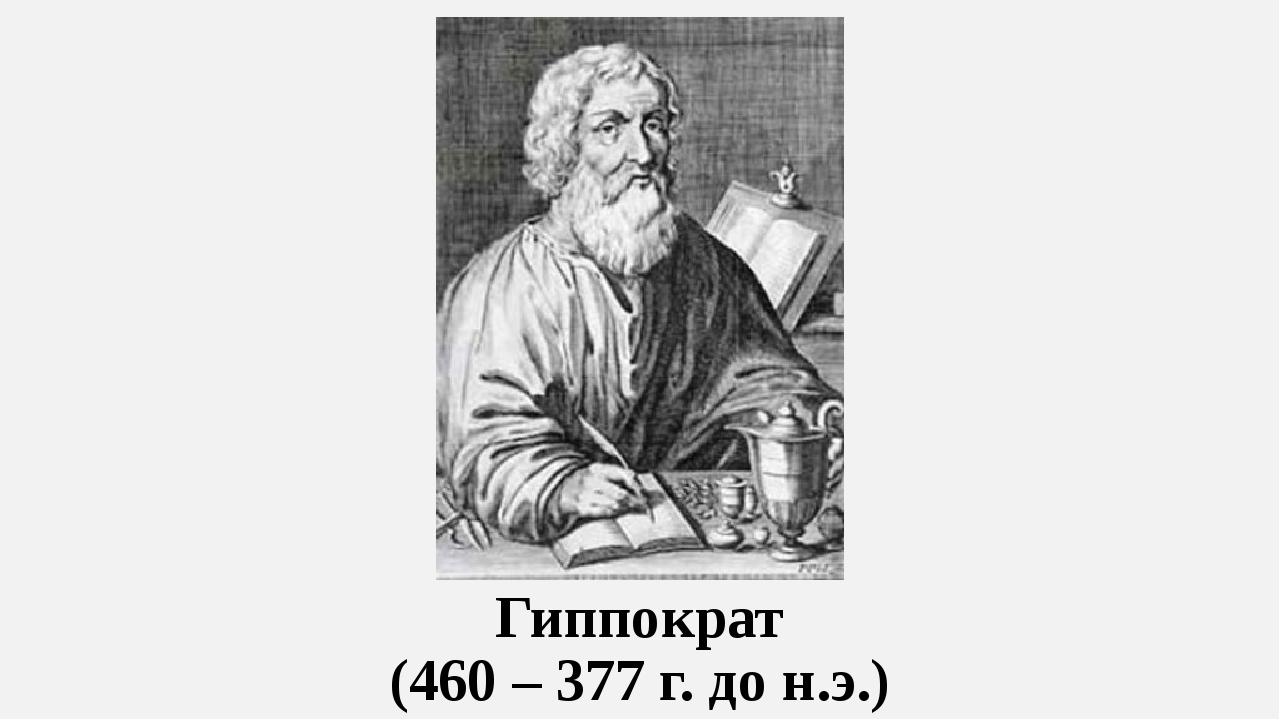 Гиппократ (460 – 377 г. до н.э.)