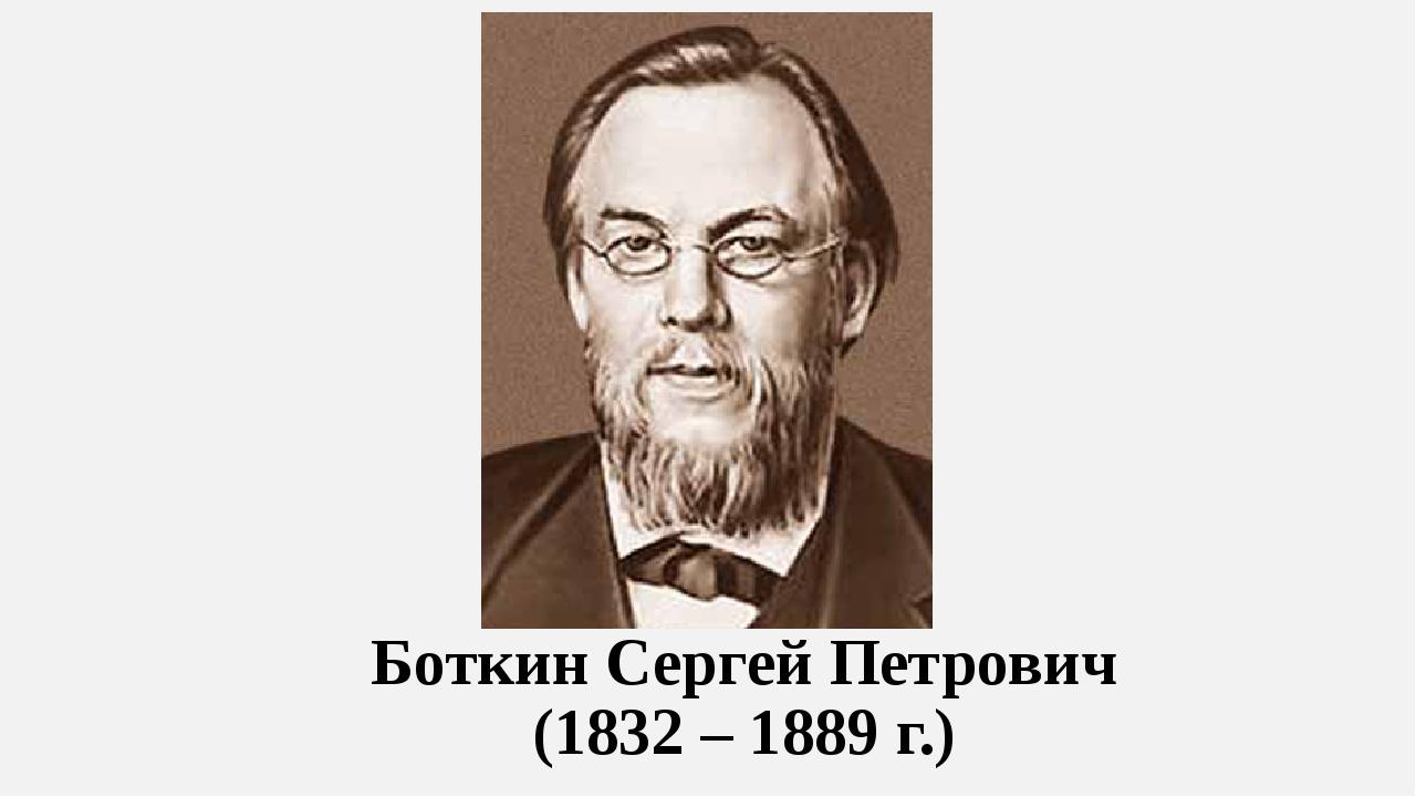Боткин Сергей Петрович (1832 – 1889 г.)