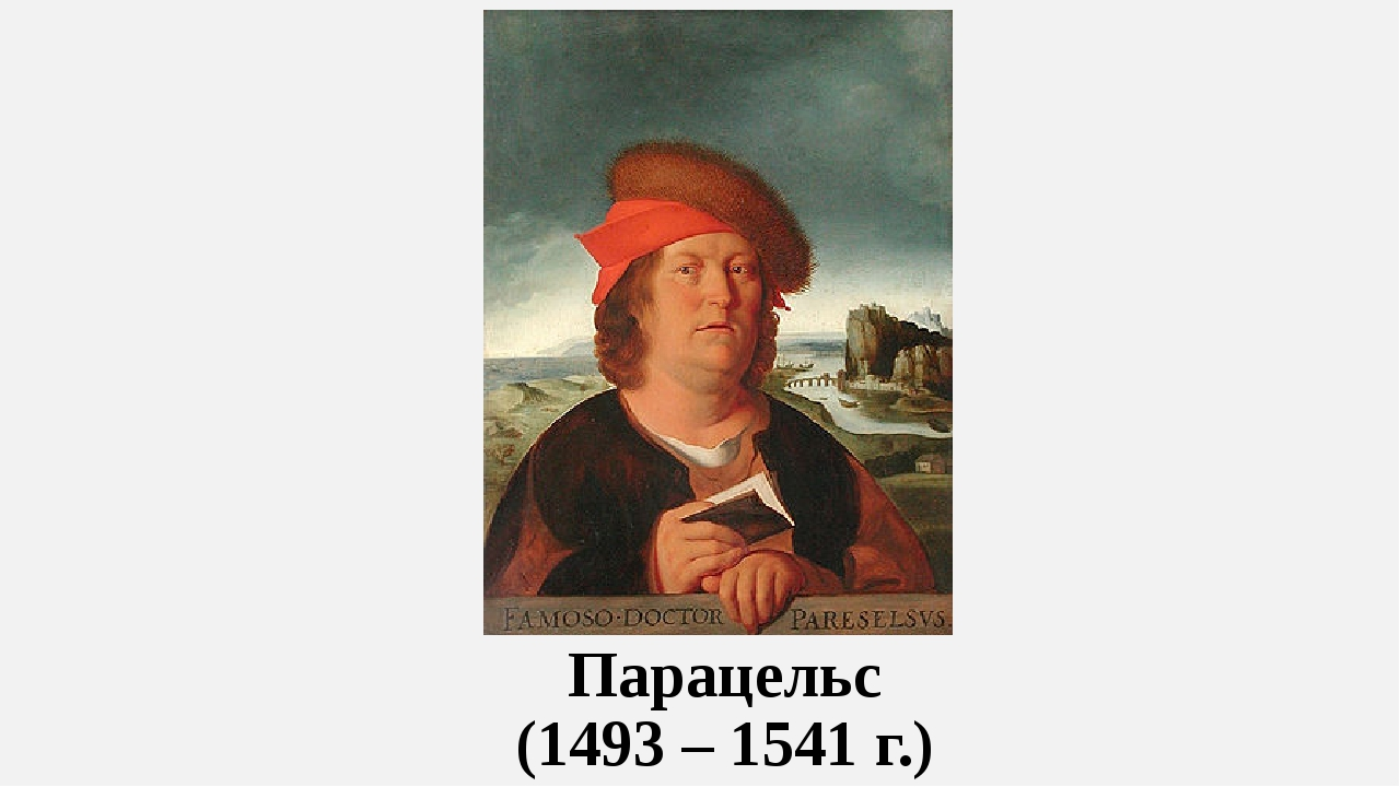 Парацельс (1493 – 1541 г.)