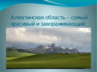 Алматинская область – самый красивый и завораживающий край Казахстана