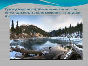 Природа Алматинской области Казахстананастолько богата, удивительна и полна