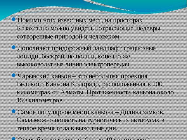 Помимо этих известных мест, на просторах Казахстана можно увидеть потрясающи...