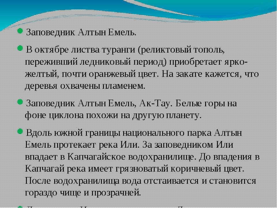 Заповедник Алтын Емель. В октябре листва туранги (реликтовый тополь, пережив...
