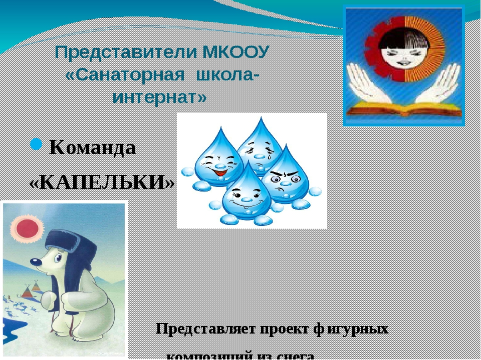 Представители МКООУ «Санаторная школа-интернат» Команда «КАПЕЛЬКИ» Представля...