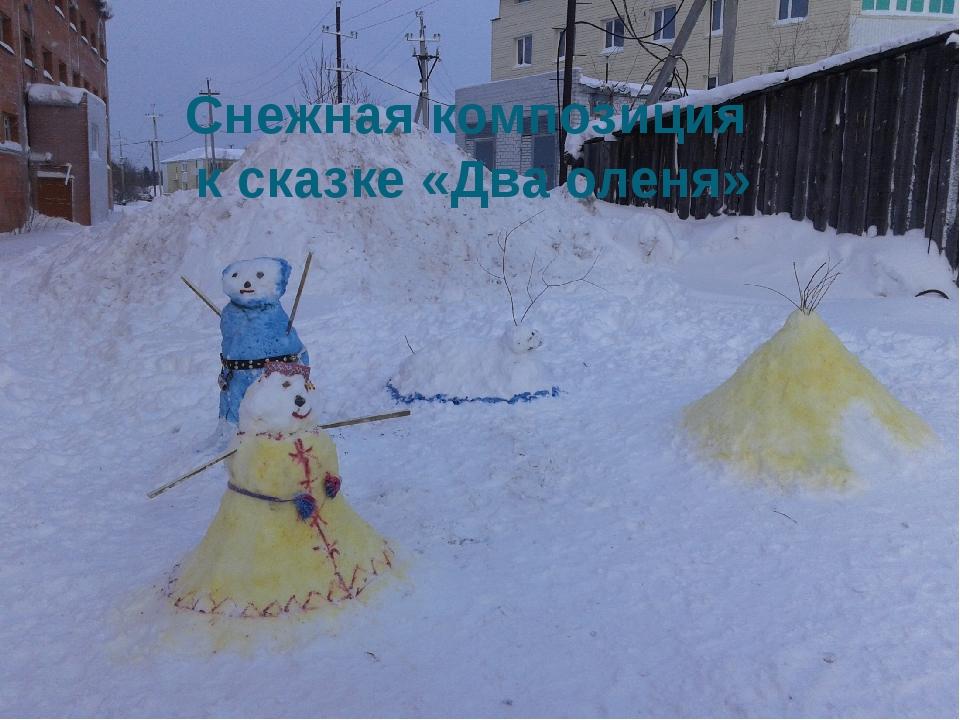 Снежная композиция к сказке «Два оленя»