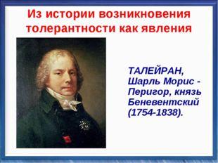Из истории возникновения толерантности как явления ТАЛЕЙРАН, Шарль Морис - Пе
