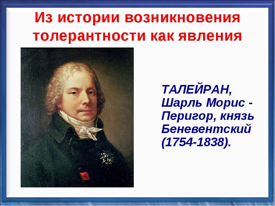 Из истории возникновения толерантности как явления ТАЛЕЙРАН, Шарль Морис - Пе...