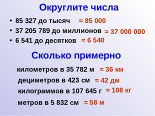 Округлите числа 85 327 до тысяч 37 205 789 до миллионов 6 541 до десятков ≈ 8