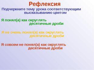 Рефлексия Подчеркните тему урока соответствующим высказыванию цветом Я понял(