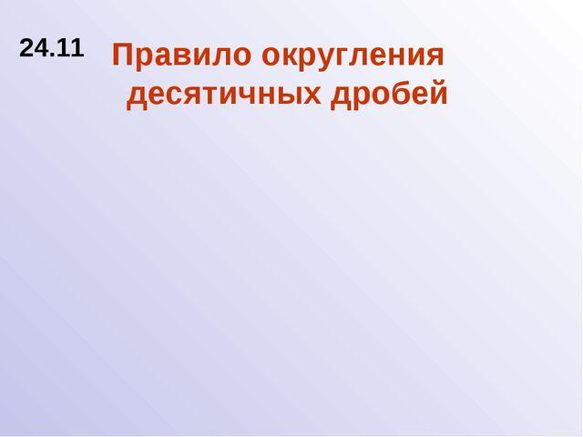 Правило округления десятичных дробей 24.11
