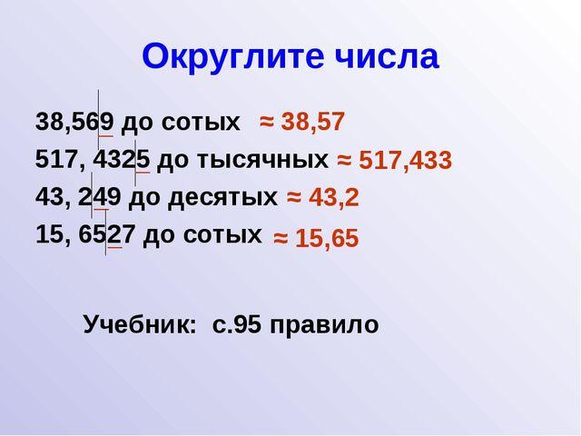 Округлите числа 38,569 до сотых 517, 4325 до тысячных 43, 249 до десятых 15,...