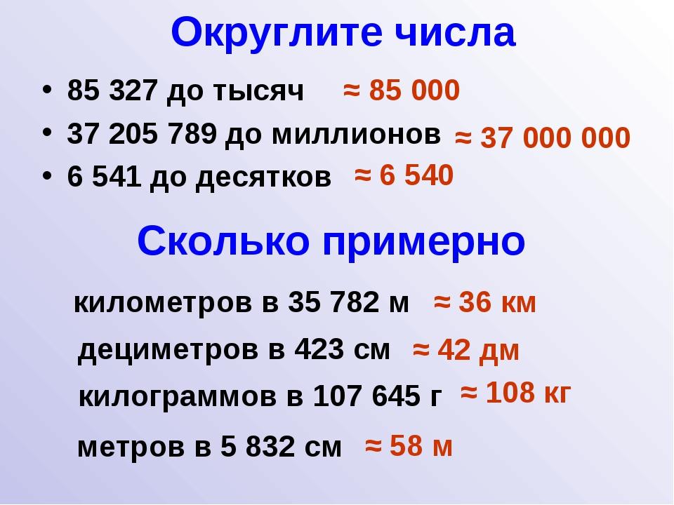 Округлите числа 85 327 до тысяч 37 205 789 до миллионов 6 541 до десятков ≈ 8...
