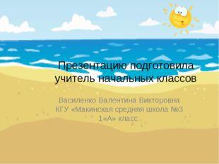 Презентацию подготовила учитель начальных классов Василенко Валентина Викторо