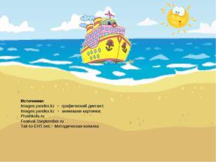 Источники: Images.yandex.kz > графический диктант; Images.yandex.kz > анимашк