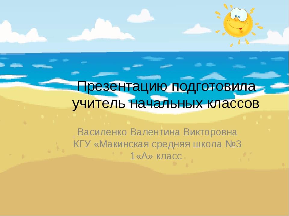 Презентацию подготовила учитель начальных классов Василенко Валентина Викторо...