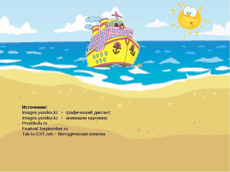 Источники: Images.yandex.kz > графический диктант; Images.yandex.kz > анимашк...