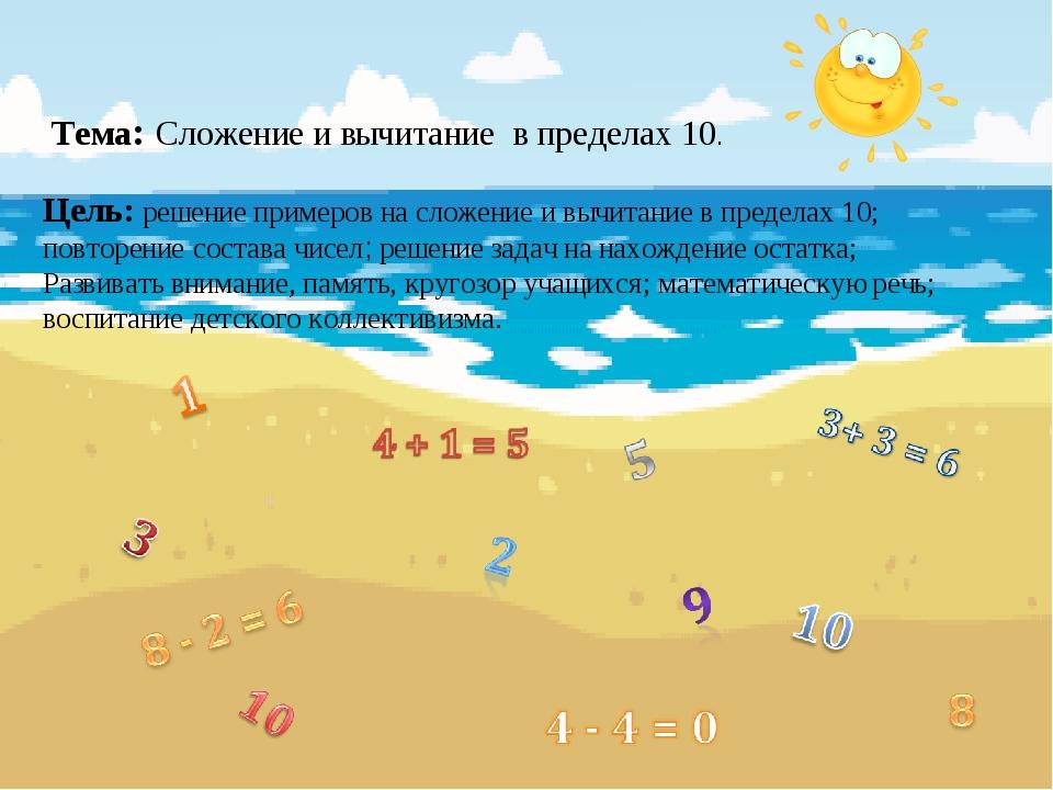 Тема: Сложение и вычитание в пределах 10. Цель: решение примеров на сложение...