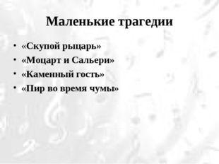 Маленькие трагедии «Скупой рыцарь» «Моцарт и Сальери» «Каменный гость» «Пир в