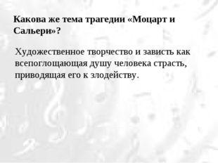 Какова же тема трагедии «Моцарт и Сальери»? Художественное творчество и завис