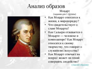 Анализ образов Моцарт (задания для 1 группы) Как Моцарт относится к жизни, к