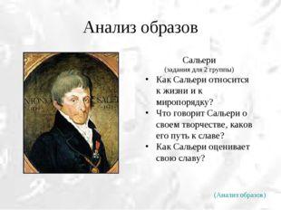 Анализ образов Сальери (задания для 2 группы) Как Сальери относится к жизни и
