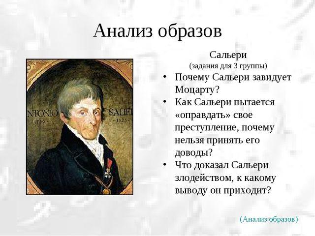 Анализ образов Сальери (задания для 3 группы) Почему Сальери завидует Моцарту...