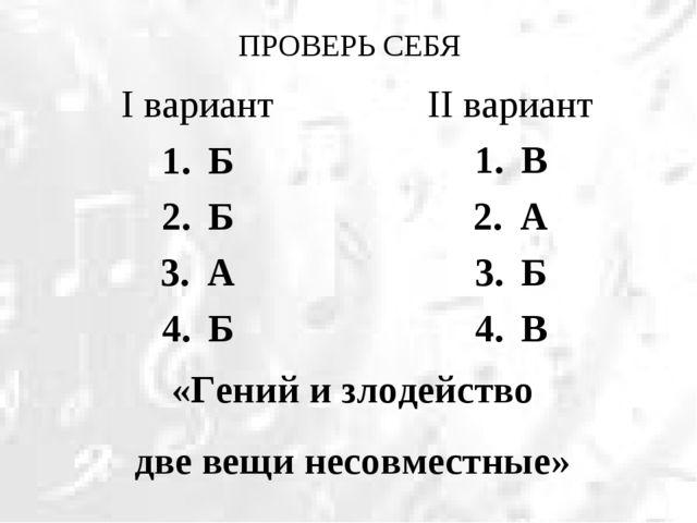 ПРОВЕРЬ СЕБЯ II вариант В А Б В I вариант Б Б А Б «Гений и злодейство две вещ...