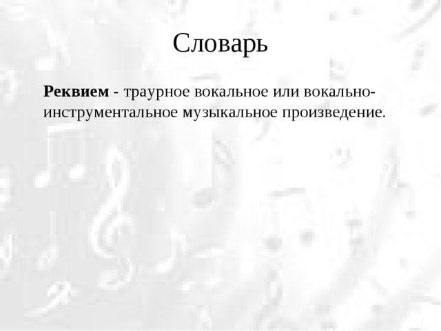 Словарь Реквием - траурное вокальное или вокально-инструментальное музыкальн...