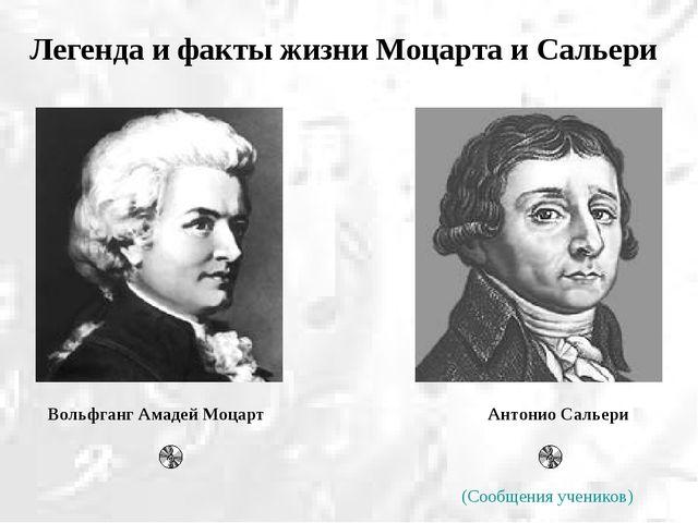 Вольфганг Амадей Моцарт Легенда и факты жизни Моцарта и Сальери (Сообщения уч...