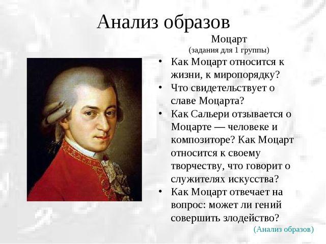 Анализ образов Моцарт (задания для 1 группы) Как Моцарт относится к жизни, к...