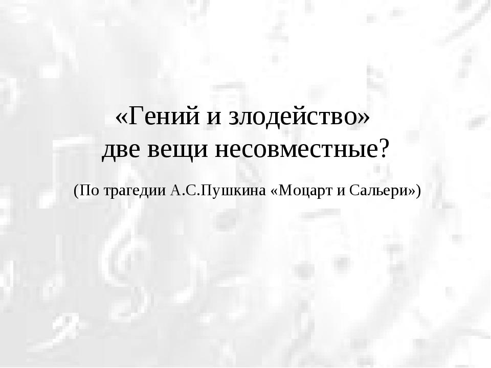 «Гений и злодейство» две вещи несовместные? (По трагедии А.С.Пушкина «Моцарт...