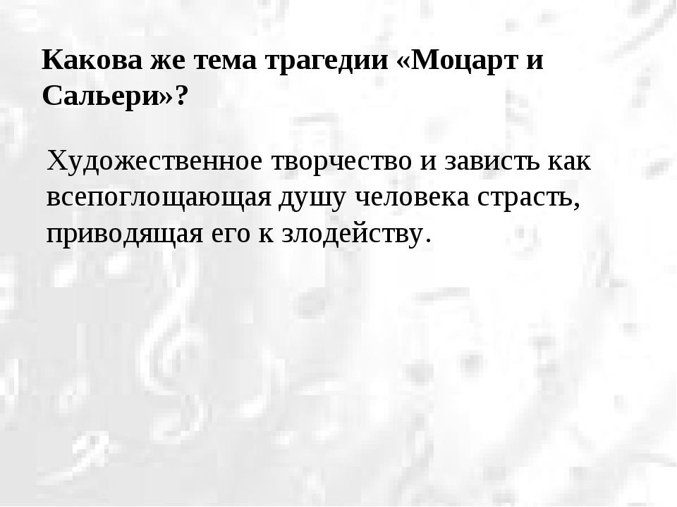 Какова же тема трагедии «Моцарт и Сальери»? Художественное творчество и завис...