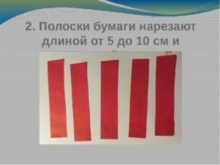 2. Полоски бумаги нарезают длиной от 5 до 10 см и шириной 2-3 см