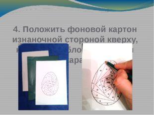 4. Положить фоновой картон изнаночной стороной кверху, копирку, шаблон и обве