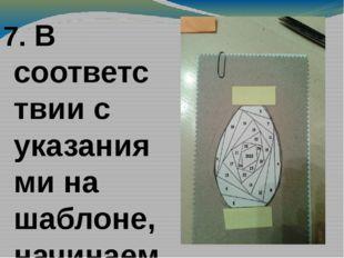 7. В соответствии с указаниями на шаблоне, начинаем укладывать полоски по пор