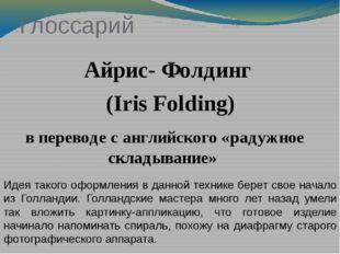 Глоссарий Айрис- Фолдинг (Iris Folding) в переводе с английского «радужное ск